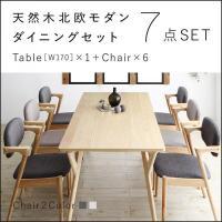 ダイニングテーブルセット ダイニングテーブル 7点セット 6人用 6人掛け おしゃれ 北欧