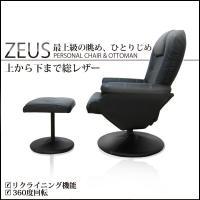 【サイズ】 商品名:ZEUS   ゼウス [チェア] 幅77cm×奥行き78〜111cm×高さ84〜...