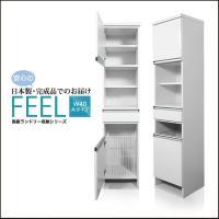 FEEL フィール W40A サイズ:幅40×奥行き39×高さ177cm 材質:MDF エナメル塗装...