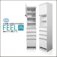 FEEL フィール W40B サイズ:幅40×奥行き39×高さ177cm 材質:MDF エナメル塗装...