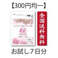 【お試し7日分】 桜ローズ:1袋7粒入(1日1粒) ※画像はイメージです。  ●【送料について】 北...