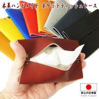 ポケットティッシュケース 本革 日本製 メンズ レディース 牛革 オイルレザー ハンドメイド ポケットティッシュカバー