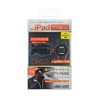 ・ 製品概要・仕様 ■ 型 番 LPA-CC2U01 ■ 対応機器   iPad/Android対応...