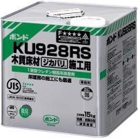 (送料無料) コニシ ボンド KU928R(S-W)・15kg  直貼り施工用(ウレタン樹脂系・1液...