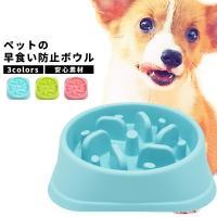 犬 食器 猫 ペット エサ入れ 餌 スローフード 丸飲み 防止 ペット用品 ペットグッズ ドッグフード キャットフード 餌皿 メール便送料無料規格外250g