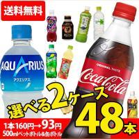2ケース(48本)下記より選んでご購入いただけます。 コカ・コーラ 500PET コカ・コーラゼロシ...