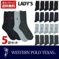 WesternPOLO ポロ レディース 靴下 ソックス 5足セット  ワンポイントソックス  polo101 無地 黒 紺
