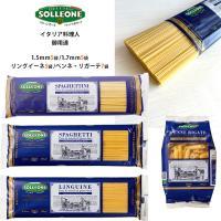 選べる5種類 お得な2袋セット ゆうパケット送料無料 本場イタリア産 デュラム小麦を100%使用 一...