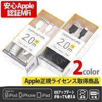 安心の日本メーカーロジテック iphon ケーブル データ転送 アップル認証 Apple正規認証(正...