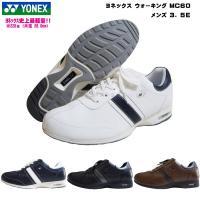 ヨネックス ウォーキングシューズ メンズ靴ヨネックス史上最軽量のウォーキングシューズ [ MC60 ...