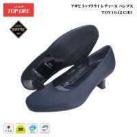 アサヒ トップドライ ブーツ ゴアテックスブーツレディースTOP DRYトップドライは日本製です! ...