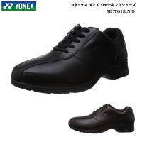 YONEXパワークッション最新ロングウォークモデル ■品番   MC70 ■カラー  ブラック、ダー...