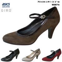 アシックス ジーロ レディースGIRO カジュアル ゆるやかなカーブが上品な女性らしさを演出。 足首...