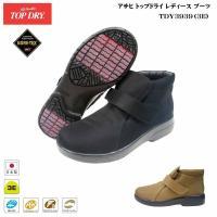 アサヒ トップドライ ブーツ 防水設計で雨や雪の日にも靴の中を濡らすことなく安心して履ける優れもの!...