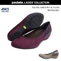 ウエッジヒールの革巻きが気品ある」足元を演出。 軽い履き心地も魅力の一足♪    ■メーカー…………...