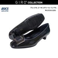 アシックス ジーロ asics pedala GIRO   上質なエナメルとバックルが華やかさを演出...