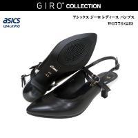 アシックス ジーロ asics pedala GIRO  洗練されたトゥ形状の、フィッティングしやす...