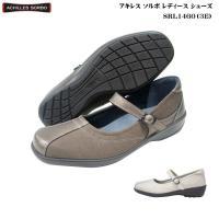 ■靴メ−カ−アキレスから発売SORBOソルボ新しいウォ−キングシュ−ズ!!■高機能ス−パ−クッション...