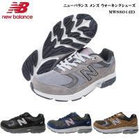 ニューバランス new balance MW880  ■FITNWSS WALKING■  快適な歩...