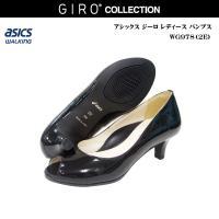 asics GIRO WG978N  【ヒール高別機能】 こだわったヒール位置。 繊細なヒールに心地...