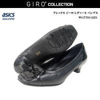 asics GIRO WG756K  足をつつみこむような履き心地。 履き口のシャーリングがフィット...