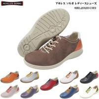 ■靴メ−カ−アキレスから発売SORBOソルボ新しいウォ−キングシュ−ズ!! ■高機能ス−パ−クッショ...