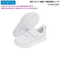 正しい足の発育を促進する 健康機能搭載の足育シリーズ  ■SKI-0017 商品情報詳細■  ■メー...