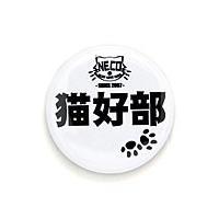 缶バッチ 猫 猫好部 - 白 ネコ ねこ 猫柄 雑貨 SCOPY スコーピー  直径31mmの缶バッ...