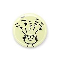 缶バッチ 猫 ニャーニャーニャー ネコ ねこ 猫柄 雑貨 SCOPY スコーピー  直径31mmの缶...
