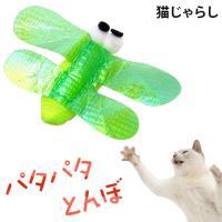パタパタとんぼ これは発想が新しい グリーン (22366) 猫用おもちゃ