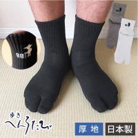 【メール便不可】長時間歩行に適した厚手タイプの2本指ソックスです♪ 歩きやすさを追求した「究極の足袋...