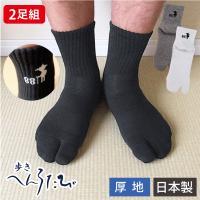 【メール便不可】 長時間歩行に適した厚手タイプの2本指ソックスです♪ 歩きやすさを追求した「究極の足...