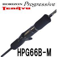 ■品名:ホライゾン プログレッシブ HPG66B-M ■リールタイプ:ベイト  ■長さ:6フィート6...
