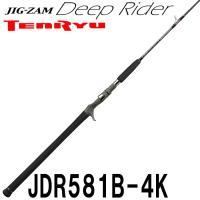 ■品名:テンリュウ ジグザム ディープライダー JDR581B-4K  ベイト 1ピース ■リールタ...