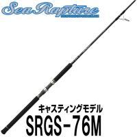 ■品名:キャスティングロッド アングラーズリパブリック パーム シーラプチャー SRGS-76M ス...