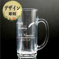 ビールの好きなあの方に贈る世界に一つのビアジョッキ  ビールジョッキに名前や日付、メッセージなどの文...