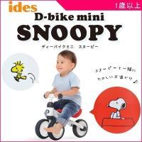 乗用玩具 ディーバイクミニ スヌーピー D-bike mini SNOOPY アイデス キッズ 1歳 三輪 足けり 誕生日 ギフト お祝い プレゼント SNS インスタ 一部地域 送料無料