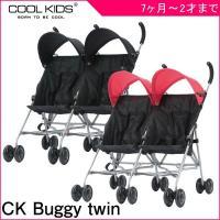 決算セール ベビーカー バギー CKバギー ツイン クールキッズ COOLKIDS  双子 ベビー キッズ 子ども 子供 二人 2人乗り 折りたたみ 一部地域送料無料