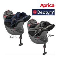 ディアターン プラス ABは、赤ちゃんを理想的な姿勢で守る、回転式ベッド型チャイルドシート。  退院...