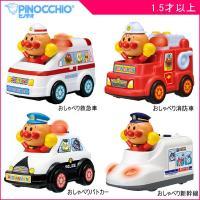 おもちゃ アンパンマン おしゃべり 救急車 消防車 パトカー 新幹線 アガツマ ピノチオ はたらくくるま 車 のりもの 男 女 プレゼント ギフト