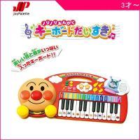楽しい音と曲がいっぱい入ったアンパンマンのキーボード  24種類の音が楽しめるサウンド機能搭載!  ...