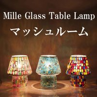ヨーロッパの古い街並みを思わせる ミルグラス モザイク テーブルランプ(マッシュルーム)Mille ...