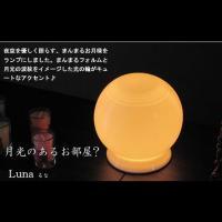 夜空をやさしく照らすお月様をイメージしたインテリアライトです。 お月様の放つ光の波紋をイメージした円...