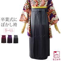 入学式や卒業式、入園式、卒業式にぼかしの入ったシンプルな袴です。 和装でばっちりと決めれば式で目立て...