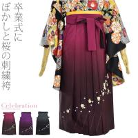 入学式や卒業式、入園式、卒業式にぼかしと桜の刺繍が入った袴です。 シャレた刺繍が効いていて、ちょっと...