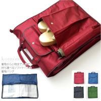 着物から小物まで入れて持ち運べるソフトケースの着物バッグです。 着物を持って行く時って、和装小物とか...