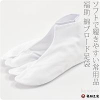 上質の綿ブロード生地を使っています。 ソフトで履きやすい仕立ての常用品です。 こちらはメーカー特価品...