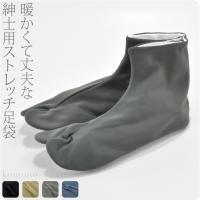 男性用のストレッチ足袋です。 東レのナイロン素材を使っていますので、品質が良いです。 普段のお着物に...