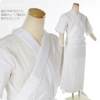 夏用の肌襦袢に絽の半衿が付いたスリップです。 素材は高島クレープを使用しており、琵琶湖生まれの日本製...