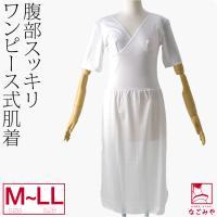 肌着と裾除けが一体になったワンピース式の肌着です。 上身頃が綿100%なので、肌触りが良く吸収性に富...